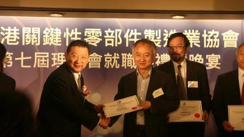 港关键性零部件制造业协会就职典礼