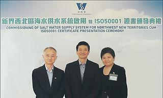 水務署 能源管理 ISO50001認證