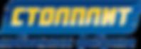 logo-stolplit.png
