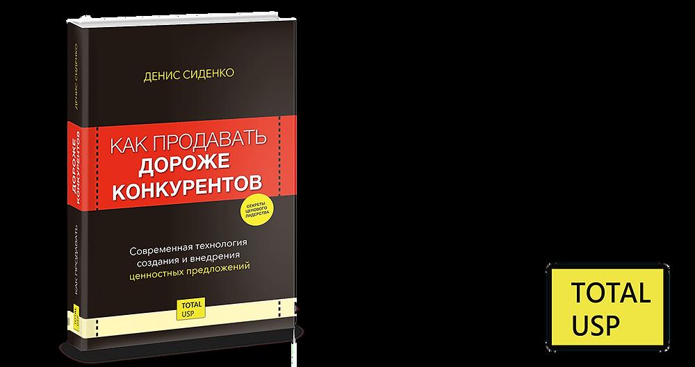 """Книга """"Как продавать дороже конкурентов"""". Денис Сиденко"""