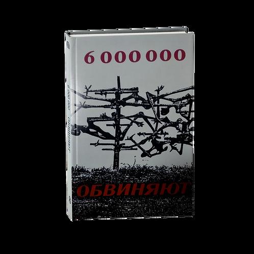 6000000 обвиняют