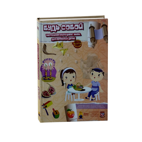 Будь собой, настольная книга Цивос Ашем для еврейских детей
