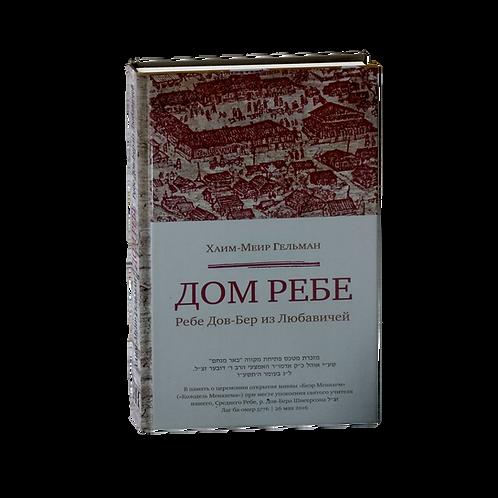 Дом Ребе. Ребе Дов-Бер из Любавичей
