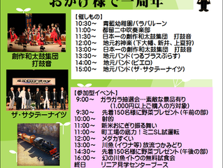 特別イベント開催決定!!