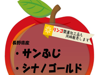 【お知らせ】りんごの直売会をするよ!