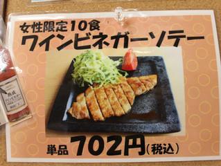 ワインビネガー風ポークソテー。女性限定メニュー登場!!