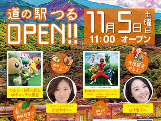 【11月5日】道の駅つる・オープンイベントのお知らせ