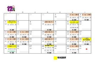 【お知らせ】体験教室12月と1月の予定