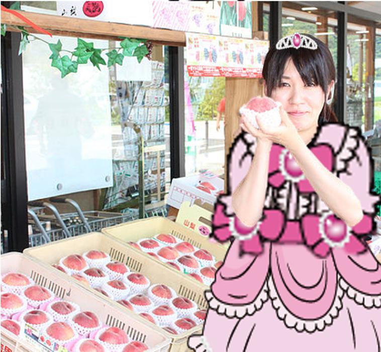 当店自慢のピーチ姫