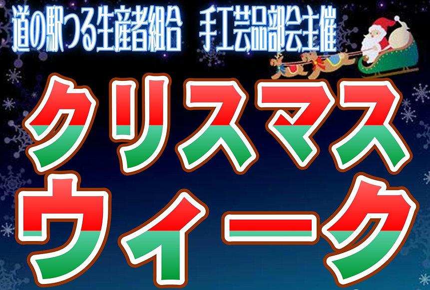 クリスマスウィーク(HP用).jpg