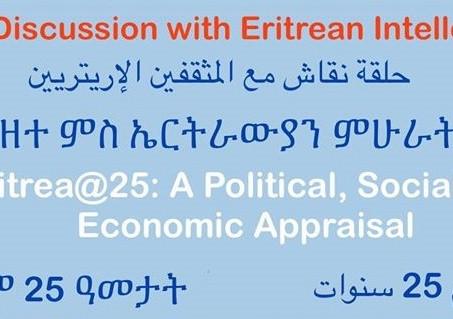 Eritrea@25 Seminar Series