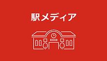 駅メディア-大.png