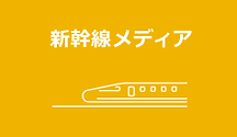 新幹線メディア-大.png