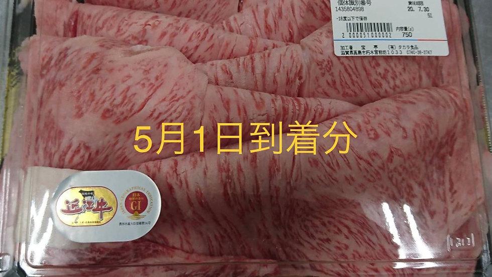 ≪5月1日到着≫近江牛A5/A4ランク限定使用近江牛ロース750gすき焼き用