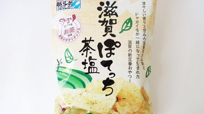 滋賀ぽてっち  茶塩100g×20袋