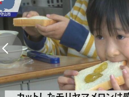 滋賀地産地消には特にこだわり、食を通じて情報発信。この度は特産モリヤマメロンを、ジャムに加工し小学校給食に採用頂きました。子どもたちの笑顔を沢山いただきました♪ご馳走様。