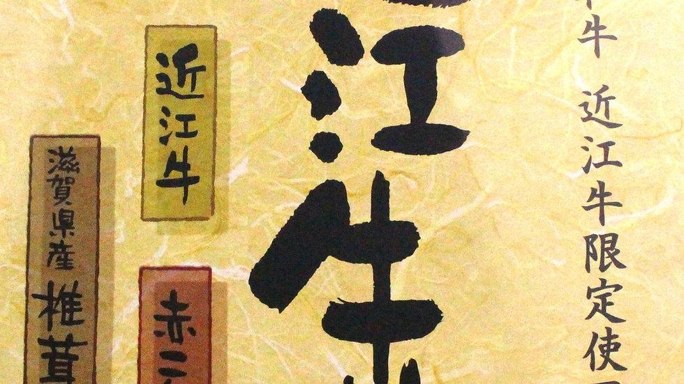近江牛丼(牛丼の素)1人前×10食