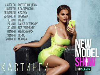 NEW MODEL SHOW 3