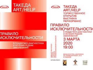 Компания «Такеда» совместно с МГХПА им. С.Г. Строганова, Школой-студией МХАТ и Фондом культуры «Екат