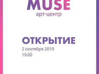Открытие арт-центра MUSE