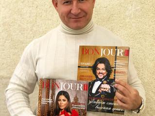 Вышел в свет пятый, юбилейный номер журнала BONJOUR