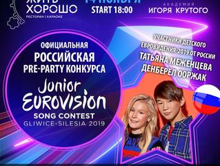 Pre-party конкурса «Детское Евровидение-2019» в Кому ЖИТЬ ХОРОШО