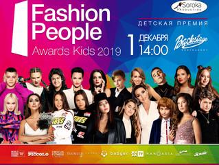 В Москве пройдет первая детская премия Fashion People Awards Kids-2019