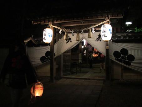 有松天満社秋季大祭 前夜祭