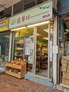 Natural Food Company 匯馨坊
