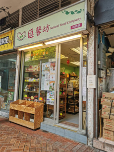 Natural Food Company 匯馨坊
