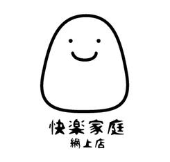 Happy Families 快樂家庭網上店