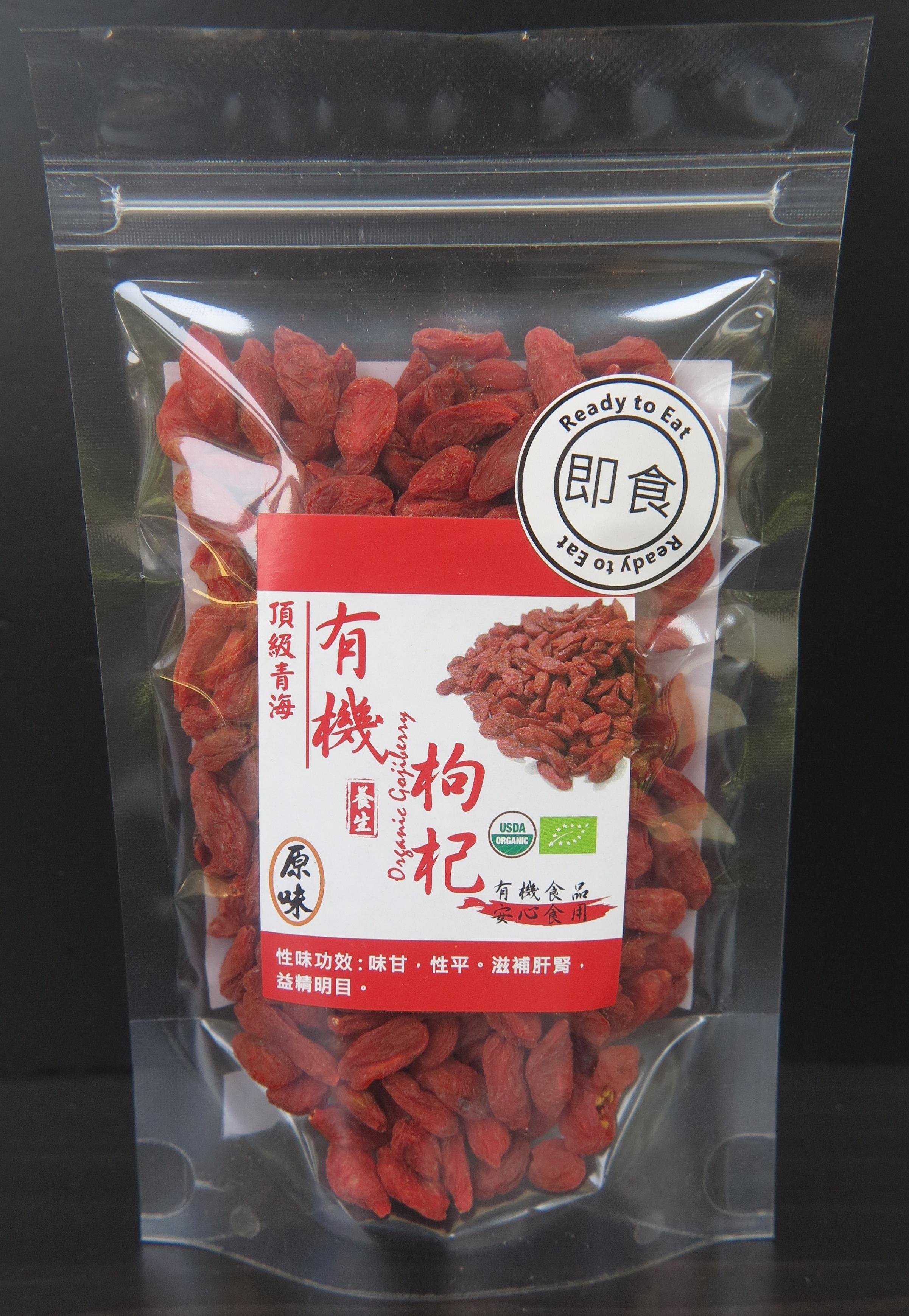 有機青海枸杞  Organic Qinghai Goji Berry