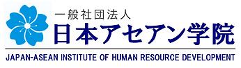 日本アセアン学院 Logo(Ver.3).png