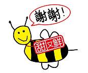 Bee with 謝謝.jpg
