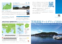 笠岡諸島アートブリッジ2019チラシ表.jpg