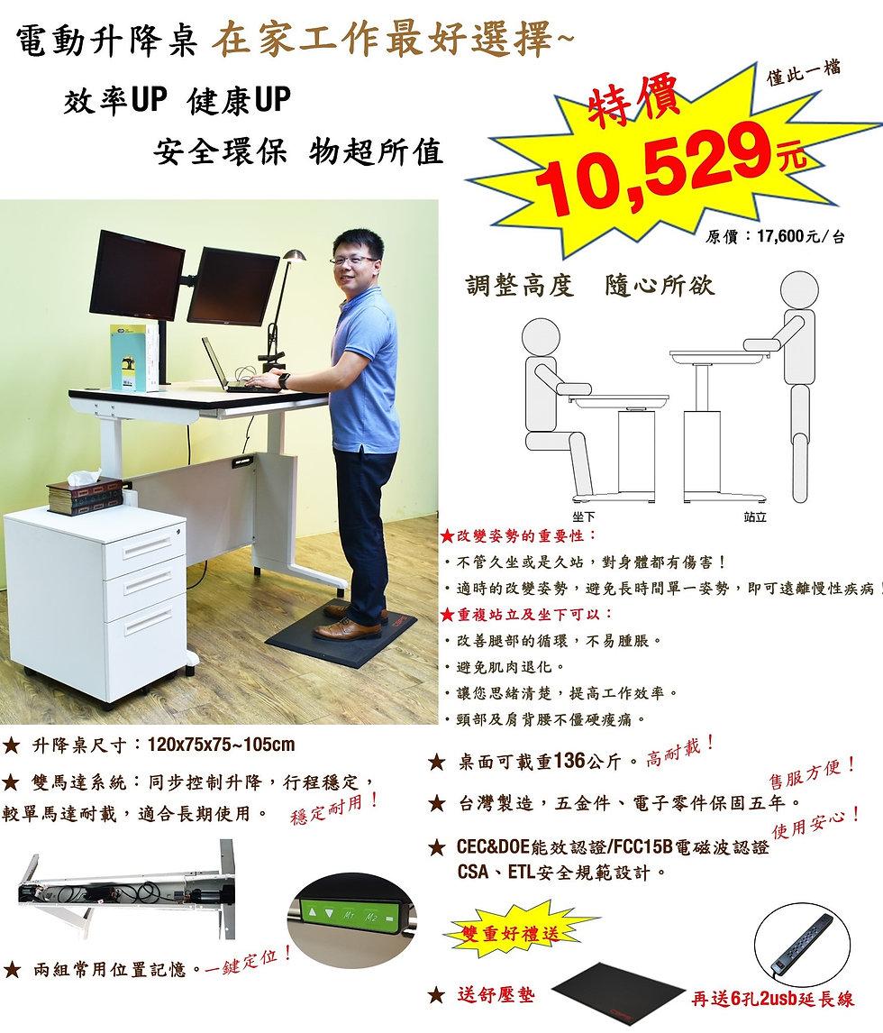 20200810-升降桌特價.jpg