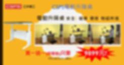 文公吉祥桌-電動升降-191001-csps.tw.jpg