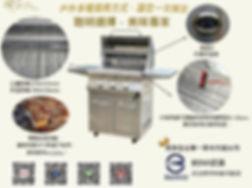 烤肉爐新產品發表會.jpg