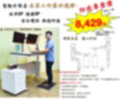 升降桌防疫專案-官網用照.jpg