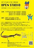 OPENSTUIDOのポスター.jpg