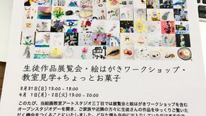 展覧会・オープンスタジオやりますよ!
