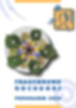 Frauenbund Hochdorf_Programm 2020_Titelb