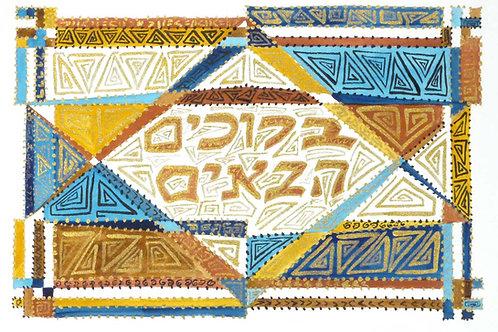 Baruchim Habayim With Triangles