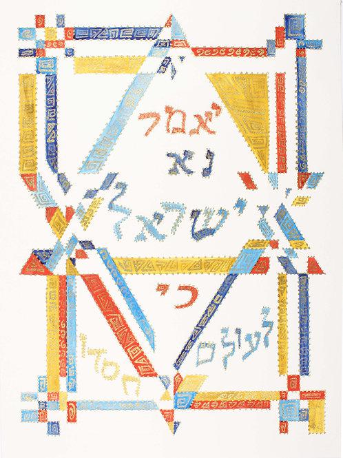 Yomer na Yisrael
