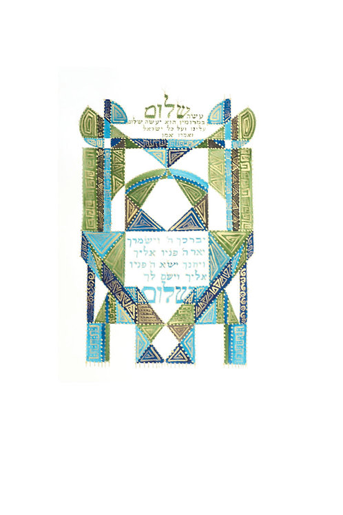 Green Shalom