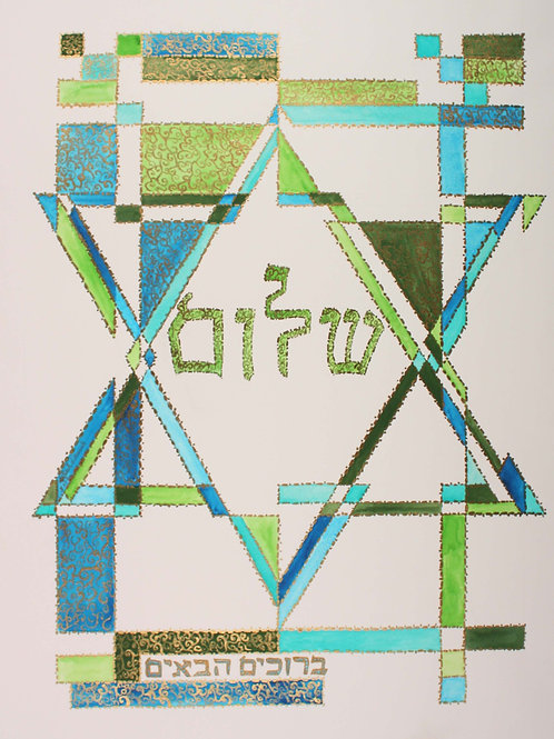 Green Shalom and Baruchim HaBayim