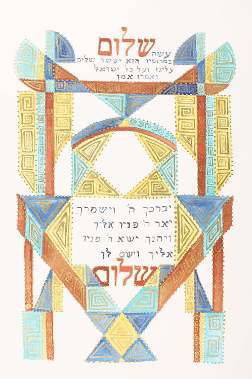 Yellow Oseh Shalom