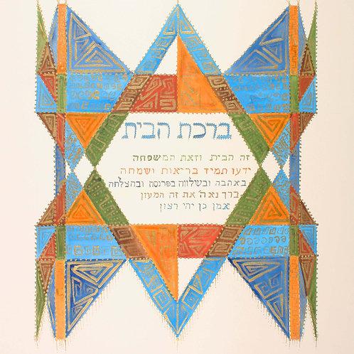Baruch HaBayit