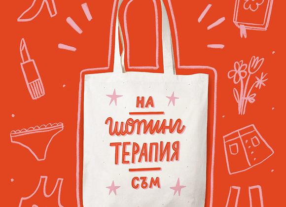 """Торба """"На шопинг терапия съм"""""""