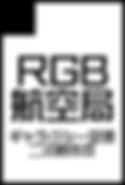 RGB航空局.png